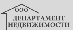 Департамент Недвижимости